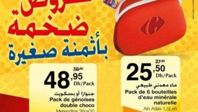 Catalogue Carrefour juin 2020 June 2021