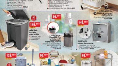 Catalogue Bim 7 août 2020 عروض بيم June 2021