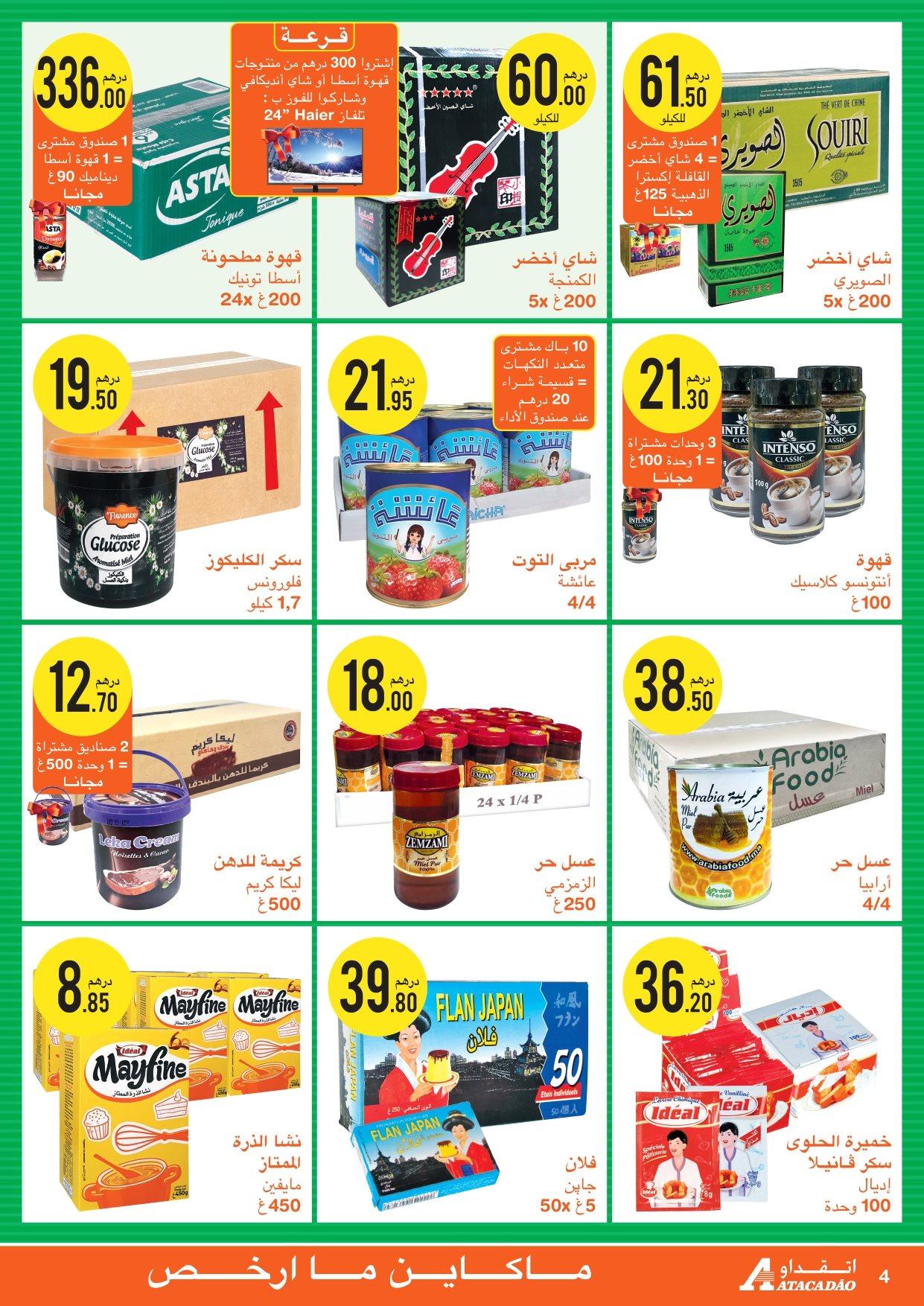 Catalogue Atacadao Ramadan 2020 عروض اتقداو September 2021