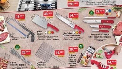 Catalogue Bim au 31 juillet 2020 عروض بيم June 2021