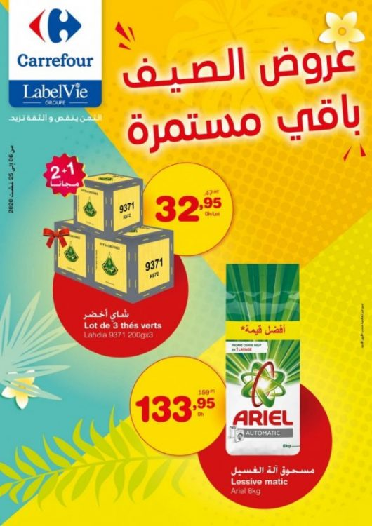 Catalogue Carrefour Maroc Aout 2020 spécial Achoura