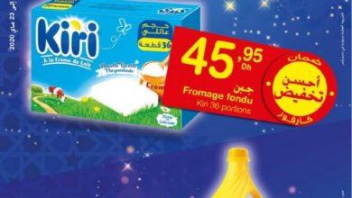 Catalogue Carrefour Maroc Mai 2020 | spécial Ramadan June 2021