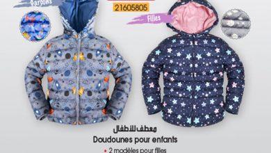 Promotions Bim Maroc du vendredi 8 janvier 2021 عروض بيم June 2021