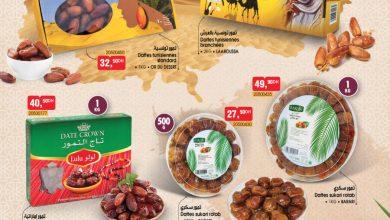 Catalogue Bim Maroc عروض شعبان à partir du Mardi 16 Mars 2021