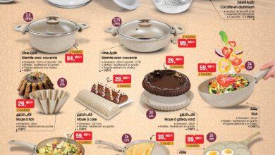 Catalogue Bim Maroc Sélection de Cuisine 2 du Vendredi 26 Mars 2021