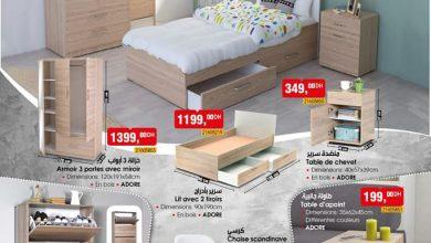 Catalogue Bim Maroc Spécial Chambre d'enfant à partir du Vendredi 12 Mars 2021