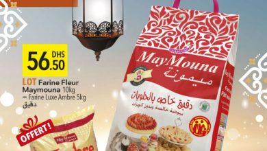 Catalogue Marjane Market رمضان كريم du 18 Mars au 16 Avril 2021 عروض مرجان June 2021