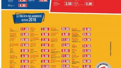 Catalogue des produits dont le prix n'a pas augmenté chez Bim Maroc