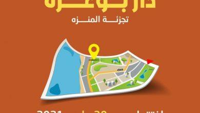 Nouvel ouverture Marjane Market Dar Bouaza Lot Menzeh le 30 Mars 2021 عروض مرجان July 2021
