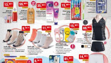 Catalogue Bim Maroc Divers produits à partir du Mardi 4 Mai 2021