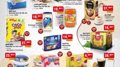 Catalogue Bim Maroc Produits Alimentaires à partir du Mardi 4 Mai 2021