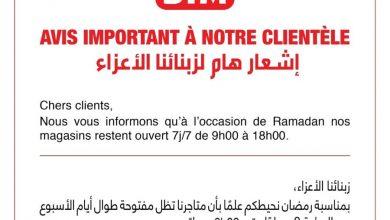 Nouvel horaire pendant le mois du Ramadan chez les magasins Bim Maroc
