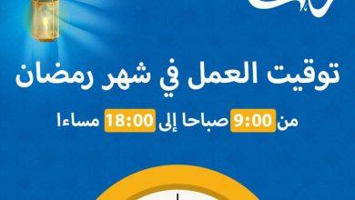 Nouvel horaires du mois de Ramadan chez les super marché Aswak Assalam عروض اسواق السلام September 2021