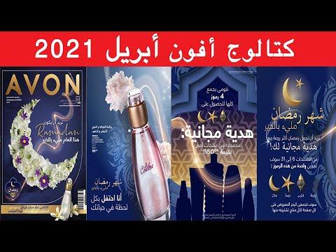 Catalogue Avon Maroc Avril 2021 عروض أفون أبريل September 2021