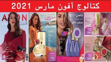Catalogue Avon Maroc jusqu'au 31 Mars 2021 عروض أفون مارس October 2021