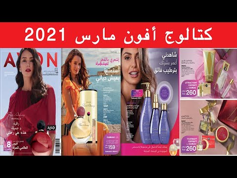 Catalogue Avon Maroc jusqu'au 31 Mars 2021 عروض أفون مارس September 2021