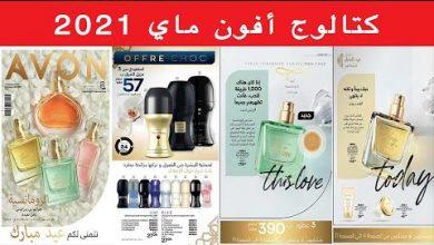 Catalogue AVON Maroc mai 2021 September 2021
