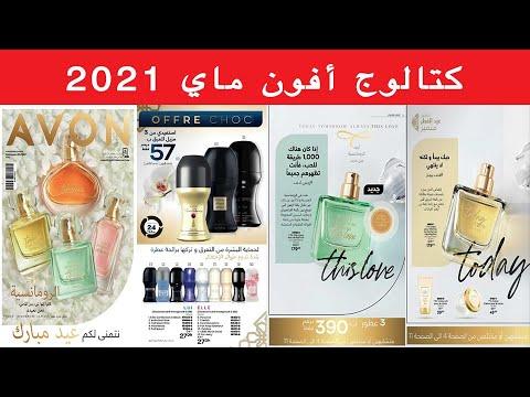 Catalogue AVON Maroc mai 2021 June 2021