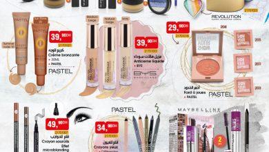 Catalogue Bim Maroc Spéciale Beautés à partir du Mardi 1 Juin 2021