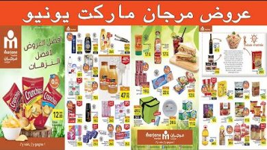 Catalogue Majrane Market jusqu'au 13 juin 2021 July 2021