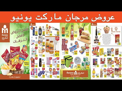 Catalogue Majrane Market jusqu'au 13 juin 2021 June 2021