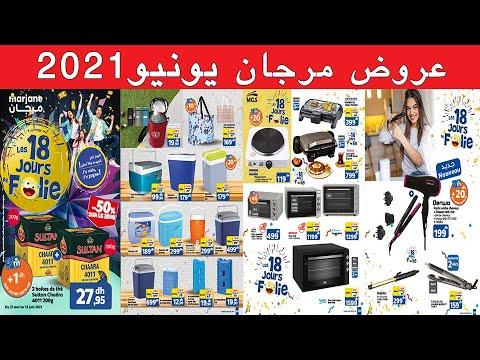 Catalogue Marjane jusqu'au 13 juin 2021 كتالوج مرجان يونيو September 2021