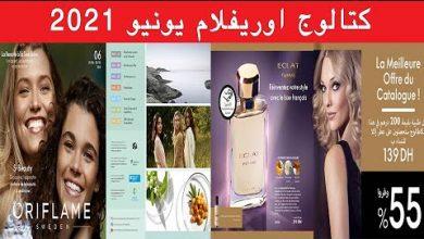Catalogue ORIFLAME Maroc Juin 2021 كتالوج أوريفلام يونيو 2021 September 2021