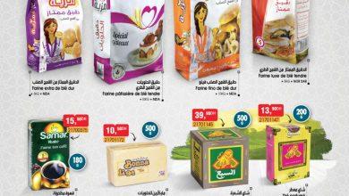 Catalogue Bim Maroc Spécial Alimentation du mardi 6 juillet 2021