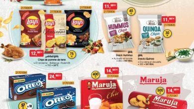 Catalogue Bim Maroc Spécial Chips et Biscuiteries partir du Mardi 15 Juin 2021