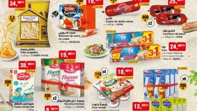 Catalogue Bim Maroc Spécial produits alimentaires du mardi 29 juin 2021