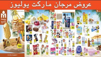 Catalogue Marjane Market jusqu'au 13 juin 2021 September 2021