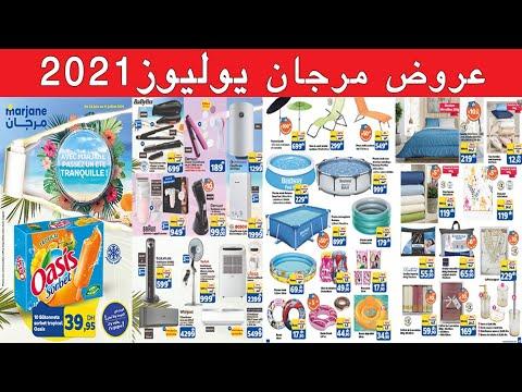 Catalogue Marjane jusqu'au 11 juillet 2021 كتالوج مرجان يوليوز July 2021