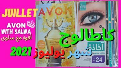 catalogue avon juillet 2021 | كاتالوج أفون شهر يوليوز 2021 عروض الصيف وعيد الأضحى July 2021