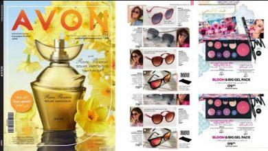 Catalogue Avon Juillet 2021 October 2021