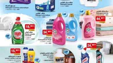 Catalogue Bim Maroc Spécial Nettoyage du mardi 13 juillet 2021