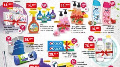 Catalogue Bim Maroc Spécial Nettoyages et Beautés du mardi 27 juillet 2021