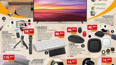 Catalogue Bim Maroc Spécial Smart Tv et Gadgets du vendredi 30 juillet 2021