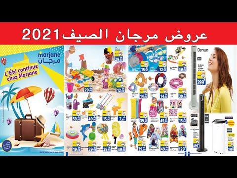 Catalogue Marjane de l'été jusqu'au 15 Aout 2021 September 2021