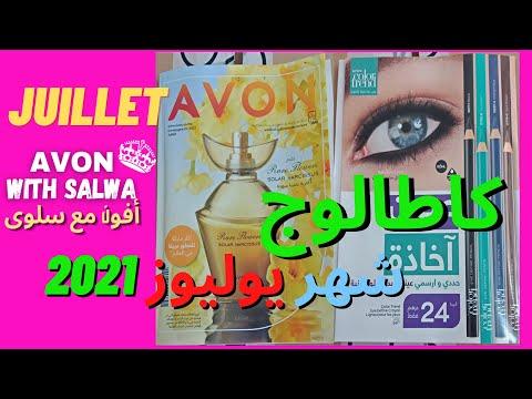catalogue avon juillet 2021 | كاتالوج أفون شهر يوليوز 2021 عروض الصيف وعيد الأضحى October 2021