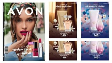 Catalogue Avon Août 2021 October 2021
