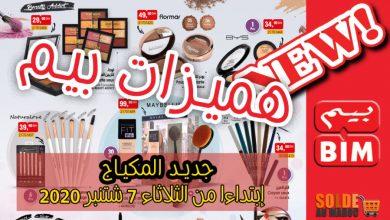 Catalogue Bim Maroc Spécial Maquillages femmes du Mardi 7 septembre 2021 عروض بيم September 2021
