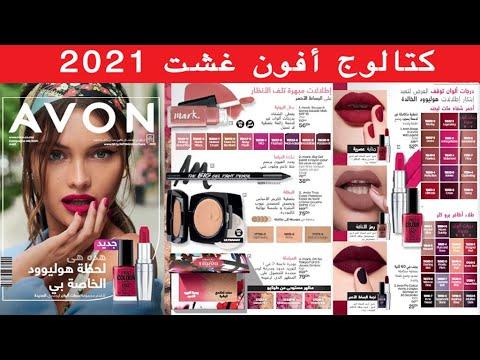 Catalogue Avon du 1 au 31 Aout كتالوج أفون غشت 2021 September 2021