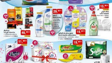 Catalogue Bim Maroc Spécial Nettoyage à partir du Mardi 31 août 2021