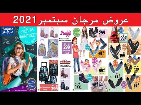 Catalogue Marjane Septembre 2021 كتالوج مرجان سبتمبر September 2021