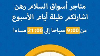 Nouvelle horaires chez les magasin Aswak Assalam à partir du 3 août 2021 عروض اسواق السلام October 2021