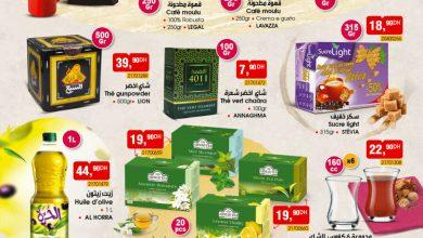 Catalogue Bim Maroc Divers produits du mardi 21 septembre 2021