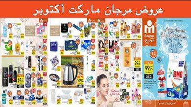 Catalogue Marjane Market du 23 Septembre au 10 Octobre تخفيضات كتالوج مرجان ماركت أكتوبر 2021 September 2021