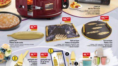 Catalogue Bim Maroc Spécial Four et Cuisine du vendredi 8 octobre 2021
