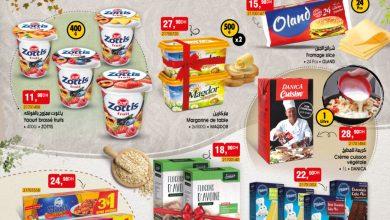 Catalogue Bim Maroc Spécial produits laitier du mardi 26 octobre 2021